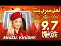 Lal Meri Pat Rakhiyo Shazia Khushak Hit Dhamal