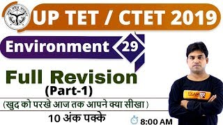 Class-29 || UP TET/ CTET 2019||  Environment || Top 20  questions  part-2|| by anant sir