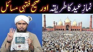 Namaz-e-EID ka Saheh Sunnat TAREEQAH & Saheh FIQAHI Ahkam-o-Masa
