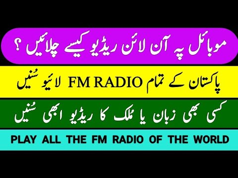 How To Play Fm Radio Online in Pakistan / india - All Fm Radio Stations of The World in 1 App
