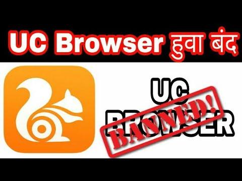 Uc Browser हुवा बंद