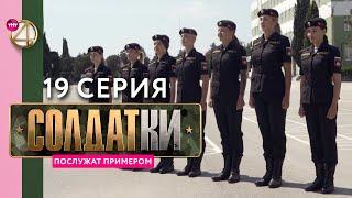 Реалити-сериал «Солдатки» | 19 серия