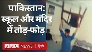 Pakistan के Ghotki में लोगों ने School और Temple में क्यों की तोड़-फोड़? (BBC Hindi)