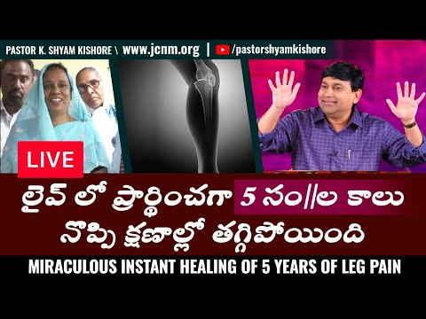 Mrs. Shivagami - Miraculous instant healing of 5 years of Leg pain - Telugu