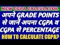 How to Calculate CGPA? How to Convert CGPA to Overall Percentage. What is CGPA, Mystry Revealed.