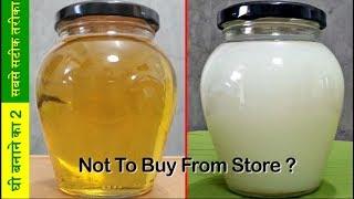 घी बनाने का 2 सबसे आसान और सटीक तरीका /Make Ghee From Milk Cream,How To Make Ghee From Malai at Home