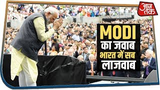 Howdy Modi का जवाब ये है कि भारत में सब अच्छा है | Watch Full Speech of PM Modi