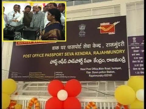 PASSPORT OFFICE IN RAJAHMUNDRY