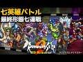 ロマサガ2「七英雄バトル」個別7連戦|Romancing SaGa2 for PS4(HDリマスター)【Seven Heroes】