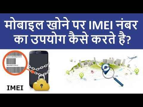 How to Track Stolen or Lost Phone via IMEI Number? | How it Works? [In Hindi]