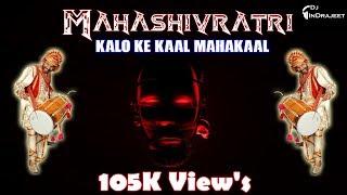 Kalo ke Kaal Mahakaal Remix DJ INDRAJEET [JBP] MO.7828780767