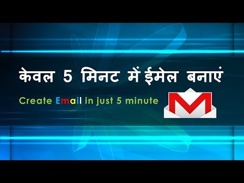 [Hindi] How to: Create Email Step by Step || Create Email/Gmail in hindi
