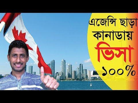 কানাডা কাজের ভিসা ২০১৮ || canada work permit visa for bangladeshi 2018