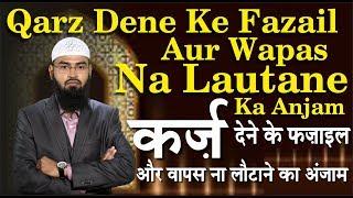 Qarz Dene Ke Fazail Aur Wapas Na Lautane Ka Anjam By Adv. Faiz Syed