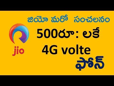 Jio Latest News II Reliance Jio To Launch 4G VOLTE Feature PHONE Just Rs 500 II Telugu tech News II
