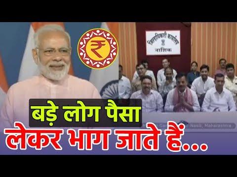 देखिए जब PM Modi ने Mudra Loan को लेकर Nashik  के Haribhai से पूछा ये सवाल?