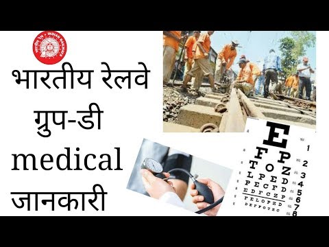 indian railway group d medical test detail/information