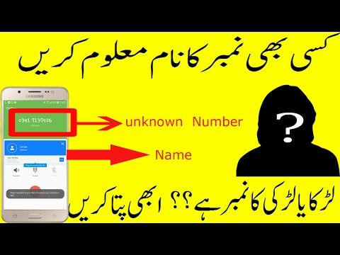 How To Find Name Of Unknown Number/Caller FREE 100%working Urdu |  हिंदी