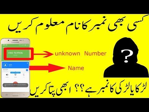 How To Find Name Of Unknown Number/Caller FREE 100%working Urdu |  हिंदी
