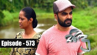 Sidu | Episode 573 17th October 2018