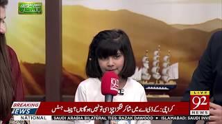 Tu Kuja Man Kuja by Hadia Hashmi | Subh Savaray Pakistan | 19 February 2019 | 92NewsHD