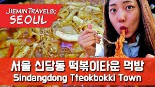 Download 서울 신당동 떡볶이 타운 먹방! Sindang dong Tteokbokki town for Korean spicy rice cake! Video