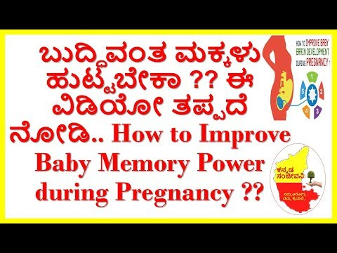 How to increase Baby Memory Power during Pregnancy ?? Kannada Sanjeevani..