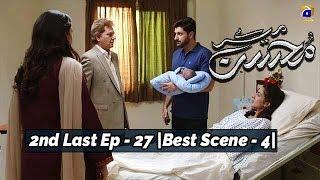 Meray Mohsin | 2nd Last Ep 27 | Best Scene - 04 |