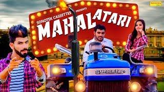 Mahal Attari | New Haryanvi Song 2018 | Narendar Lamba, Vicky Chouhan | Latest Haryanvi Songs 2019