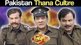 Pakistani Thana Culture - Syasi Theater - 13 June 2018 - Express News