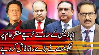 Kal Tak With Javed Chaudhary | 16 July 2019 | Express News