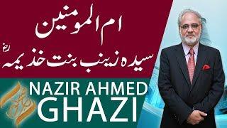 Subh E Noor | Syeda Zainab Bint Khuzaimah (RA) | Nazir Ahmed Ghazi | 10 Nov 2018 | 92NewsHD