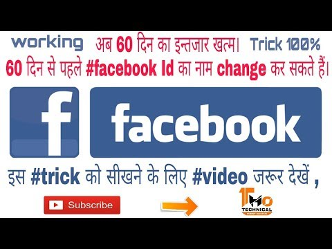 How to change facebook id name | before 60 days | new trick 2018