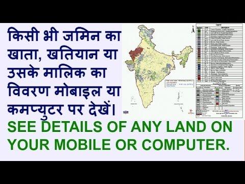 किसी के भी जमिन का खाता खतियान मालिक का विवरण कैसे जानेंं   (By navjyoti dunia)