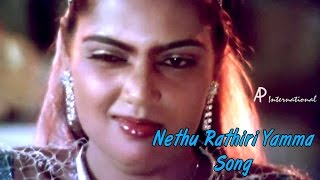 Sakalakala Vallavan Tamil Movie Songs | Nethu Rathiri Yamma Video Song | Kamal Haasan | Silk Smitha