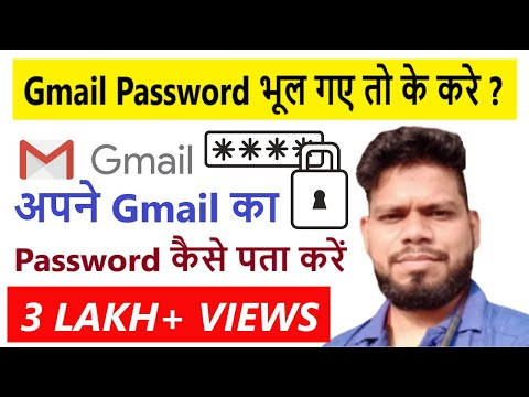 How to get forgotten Gmail passwords - 2019 [Must Watch] - Hindi