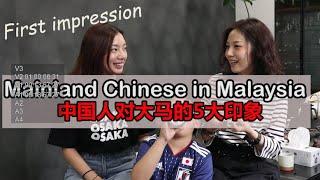 Mainland Chinese First 5 Impressions of Malaysia | 中国人对马来西亚的5大印象