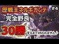 【MHW】完全野良:歴戦王ネルギガンテ30勝するまで終われません♪#4【モンハンワールド】