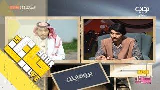 #حياتك52 | تجاهل محمد الحارثي في تصويت العودة للمنافسة - محسن بن دقله وإبراهيم عواد وسلطان القحطاني