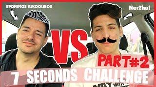 7 Second Challenge Ft. Eponimos Alkoolikos(PART 2)| NerZhul