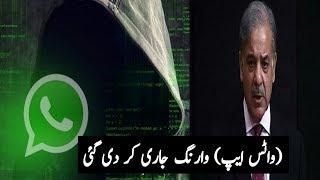 Kia Ap Ka Whatsapp Account Mahfooz Ha?? New Whatsapp Notification From Punjab Government 2018