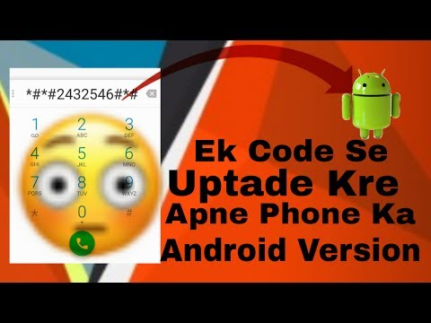 Get Your Phone Android Updated Just From One Code|Must Watch