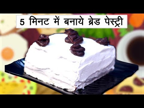 Bread Pastry Recipe in Hindi 5 मिनट में ब्रेड पेस्ट्री केक बनाने की विधि Pastry Cake without Oven