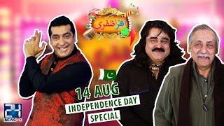 Afra Zafri | 14 August Special | Zafri Khan | Arif Lohar & Salman Shahid | 14 Aug 2018 | 24 News HD