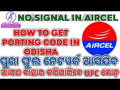 aircel network problem,how to get porting code in airtel, how to solve aircel port problem in odisha