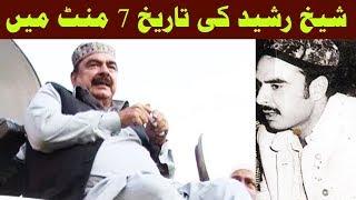 Sheikh Rasheed ki Tareekh 7 Minute main !!