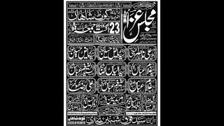 Live Majlis e aza 23 August 2019 kotshah Gujraswala