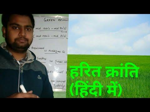 The Green Revolution (हरित क्रांति)in Hindi by Lokendra Mishra