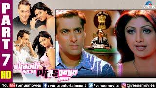 Shaadi Karke Phas Gaya Yaar Part 7 | Salman Khan | Shilpa Shetty | Superhit Hindi Movie
