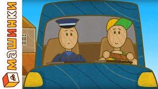 Download Машинки - Сериал для Мальчиков - Новый мультик - Автошкола Video